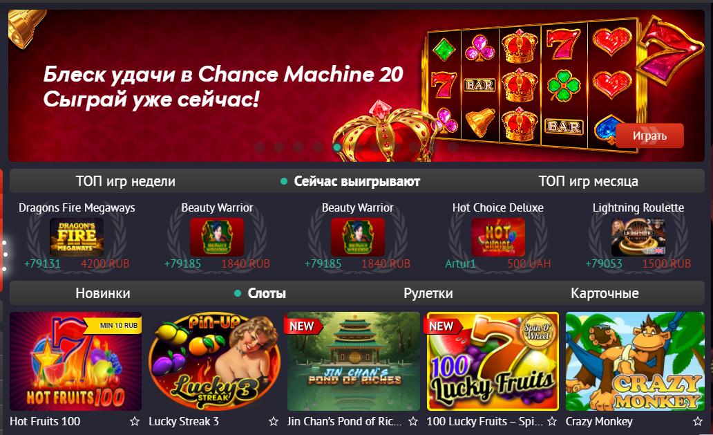 Пин ап казино играть онлайн бесплатно