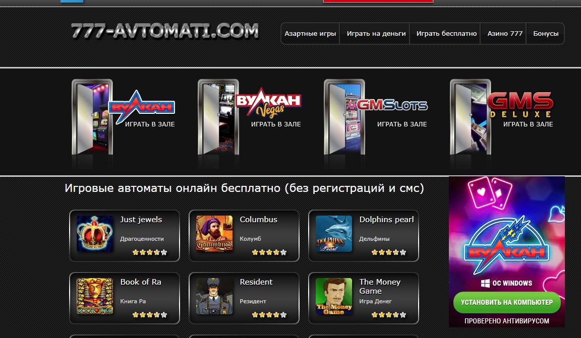Игрософт игровые автоматы скачать