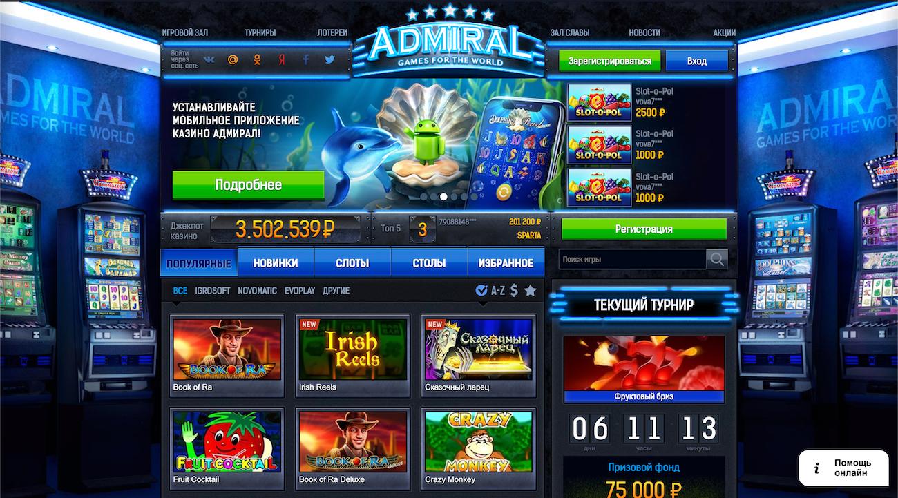 Найти интернет казино где есть автомат мега джек