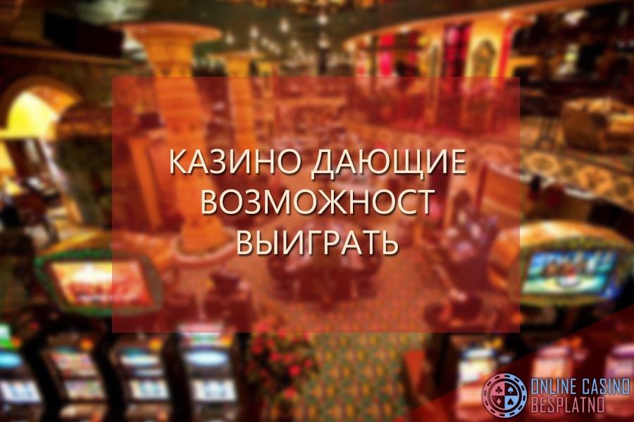 хочу поиграть в виртуальное казино