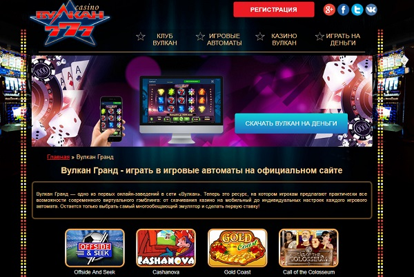 Арендовать казино онлайн покер онлайн для андроид скачать