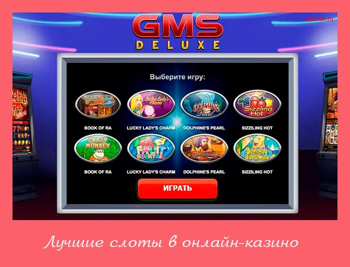 Онлайн казино с бонусом за регистрацию без отыгрыша американский игровые автоматы